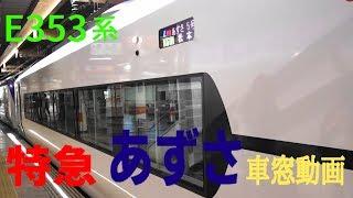 特急あずさ5号左車窓動画(立川~小淵沢乗車)