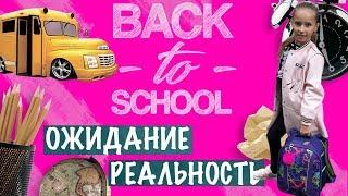 BACK TO SCHOOL ОЖИДАНИЕ vs РЕАЛЬНОСТЬ