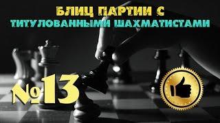 ▄▀▄▀ Шахматная блиц партия №13 с Мастером ФИДЕ ♚ Keru 2384
