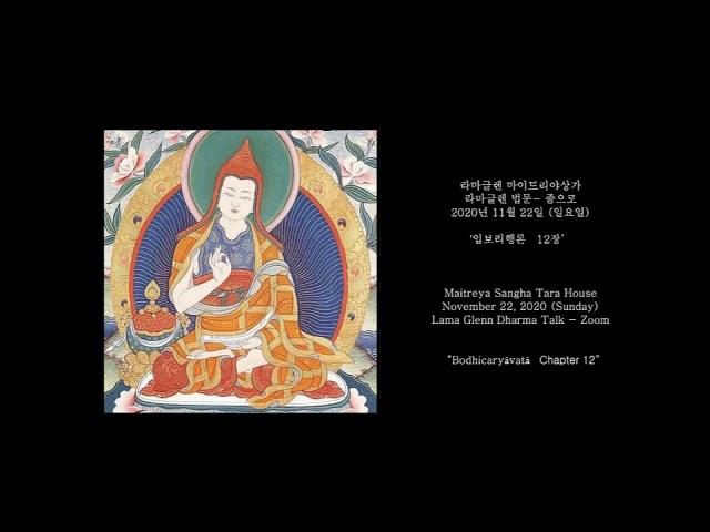 라마글렌님 법문-입보리행론 12장