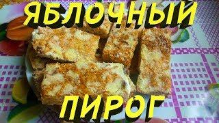 Насыпной пирог с яблоками / Простой рецепт яблочного пирога