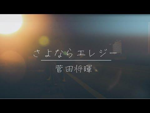 【菅田将暉/さよならエレジー】 『トドメの接吻』主題歌 U-key cover
