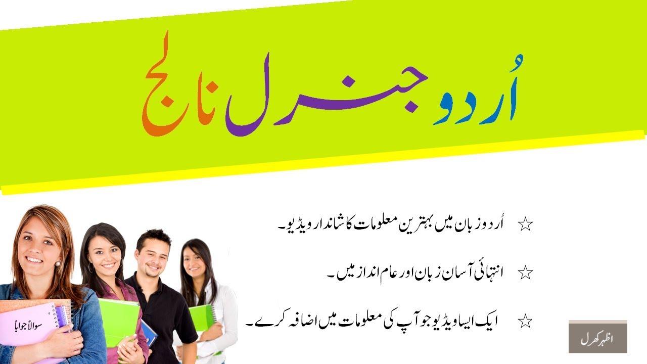 Urdu General Knowledge   Urdu Important Questions ...