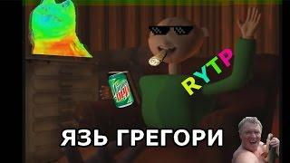 Язь Грегори l RYTP