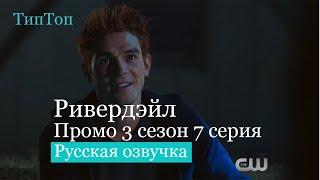 Ривердейл 3 сезон 7 серия Промо  | Riverdale 3x07 | На Русском Русский Трейлер С Озвучкой