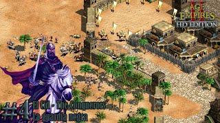 Age of Empires II HD - The Conquerors | Campaña El Cid #4 (Español)
