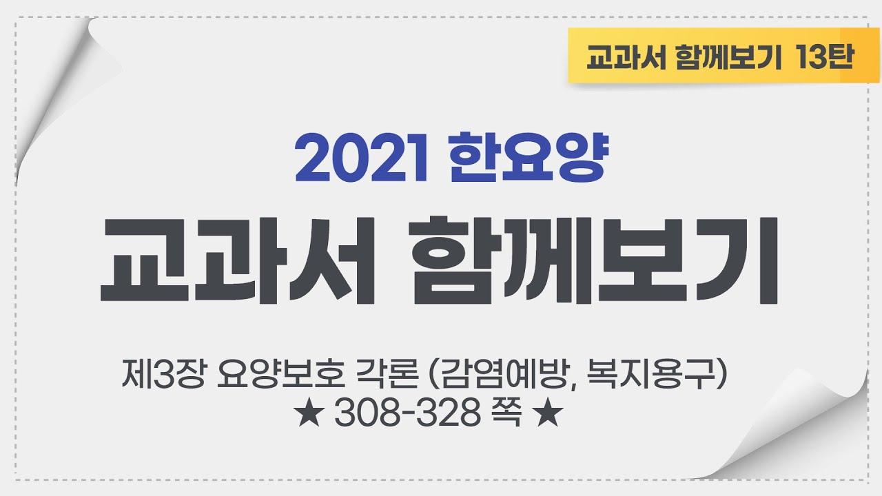 한요양★교과서13탄(감염예방, 복지용구)★ 2021 요양보호사 시험대비★ 한방에요양보호사합격하기