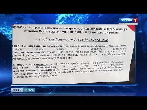 В Перми изменился маршрут автобуса №14