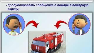 Пожарно технический минимум для руководителей подразделений пожароопасных производств