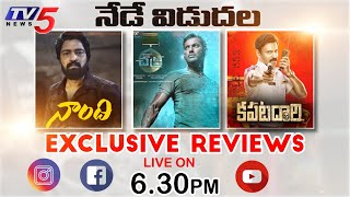 LIVE : నేడే విడుదల Exclusive Telugu Movie Review | Naandhi | Chakra | #FridayShow | TV5 Tollywood