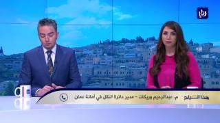 م. عبد الرحيم وريكات - أمانة عمّان تقدم خدمة طلب التكسي عبر وسائل الاتصال