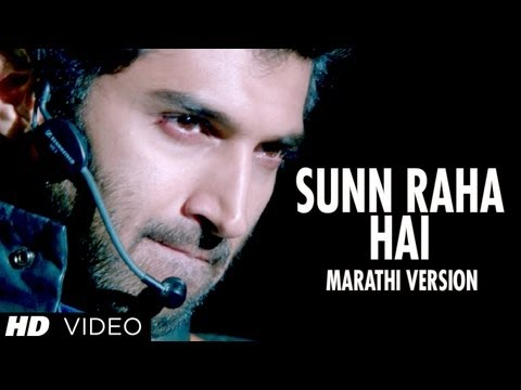 Bagh Dolyane Tu (Sunn Raha Hai Marathi Version) Aashiqui 2 | Aditya Roy Kapur, Shraddha Kapoor
