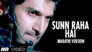 Bagh Dolyane Tu (Sunn Raha Hai Marathi Version) Aashiqui 2   Aditya Roy Kapur, Shraddha Kapoor