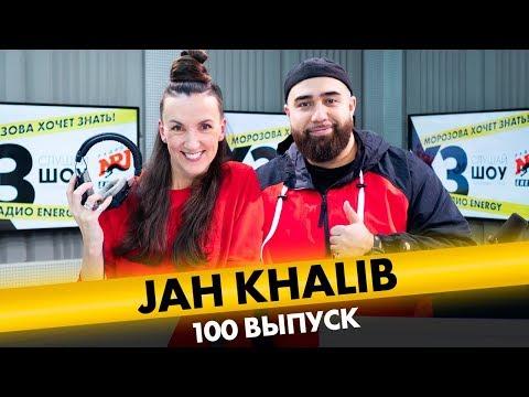 Jah Khalib: про новые песни, женщин, тонны денег и лишний вес