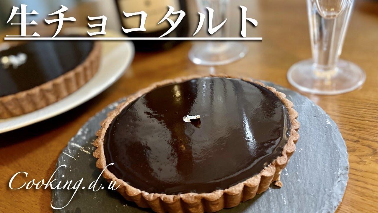 タルト チョコレート