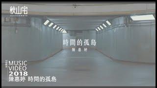 燈光作品   MV   陳惠婷 時間的孤島