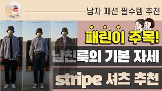 남친룩 ㅣ 가성비 고퀄 스트라이프 셔츠 추천 -  퍼스…