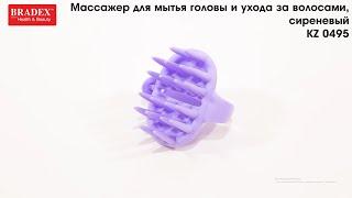Bradex KZ 0495 Массажер для мытья головы и ухода за волосами сиреневый