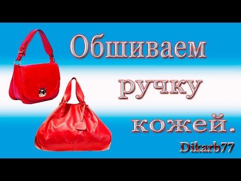cd9f9d3793df Ремонт сумок. Обшиваем ручку на сумке кожей, частично. - YouTube