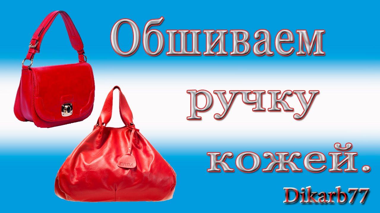 d965ef1389b9 Ремонт сумок. Обшиваем ручку на сумке кожей, частично. - YouTube