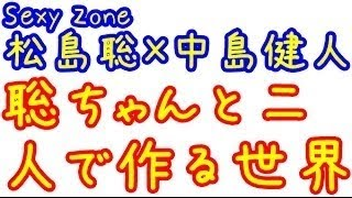 【Sexy Zone】 マリウス葉が仰天告白 「17歳の今もママと一緒に寝てる」...