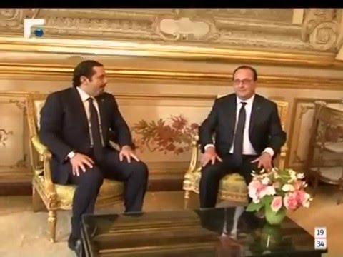 هولاند يستقبل الحريري: تعطيل انتخاب الرئيس سببه حزب الله والعماد عون