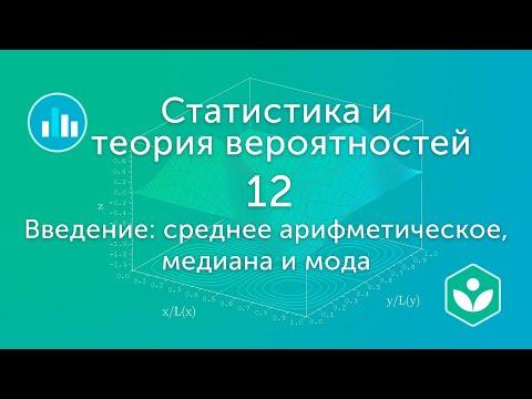 Введение: среднее арифметическое, медиана и мода (видео 12) | Статистика и теория вероятностей