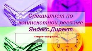 Как Заработать в Интернете - 1.12 - Контекстная реклама - Yandex.Direct - Начало работы