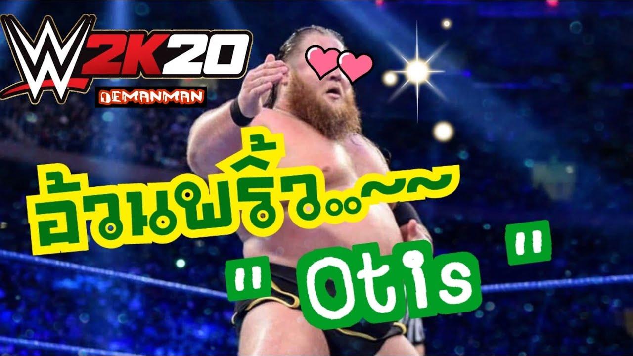 อ้วน พริ้ว OTis ..!!!  🐖🔩 :: WWE2K20  🎮
