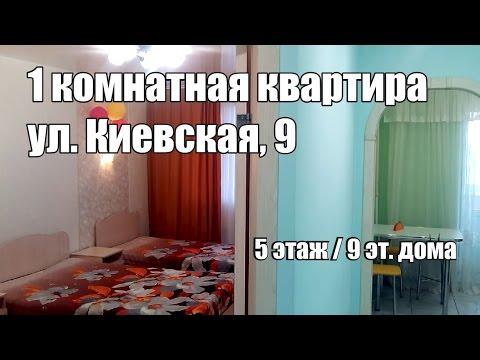 1 комнатная квартира ул. Киевская, 9 Новокуйбышевск.