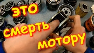 Вскрытие б/у масляных фильтров, найдено то, что убивает моторы