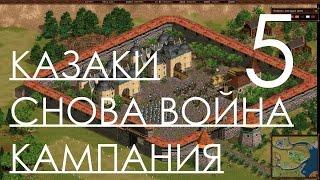 Казаки Снова Война Cossacks Back to War Прохождение Английская Кампания Часть 5 Маракайбо