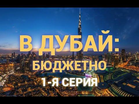 В Дубай: Бюджетно! 1-я часть
