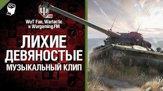 Лихие девяностые - музыкальный клип от Wartactic Games иСтудия ГРЕК [World of Tanks]