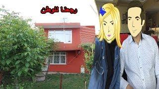 انتقلنا الى بيت جديد شوفو شصار (حيدر ومريم)