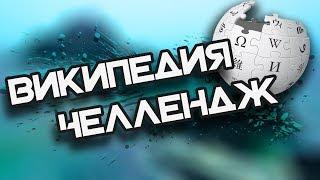 ВИКИПЕДИЯ ЧЕЛЛЕНДЖ | ПЫТКА ДЛЯ АРАХНОФОБА