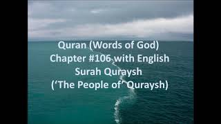 106. Surah Quraysh  ('The People of' Quraysh): Quran with English Translation