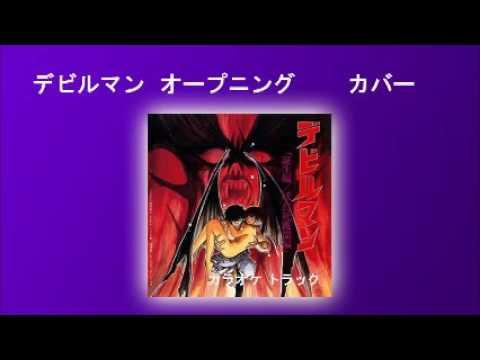 懐かしいアニソン Devilman No Uta, Theme - Cover By Stubble Singer Z  デビルマンのうた Op オープニング