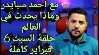 ماذا يحدث فى العالم مع احمد سبايدر حلقة السبت 6 فبراير