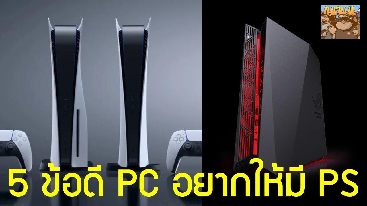 5 ข้อดี PC ที่อยากให้มีบน PlayStation 5