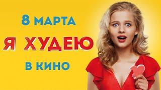 """Трейлер """"Я худею"""" фильм 2018 смотреть онлайн"""