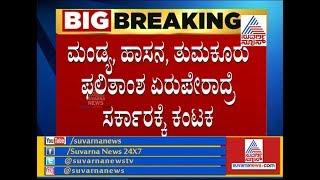 HD Kumaraswamy Govt Fate Depends On Hassan, Tumkur, Mandya Results..?