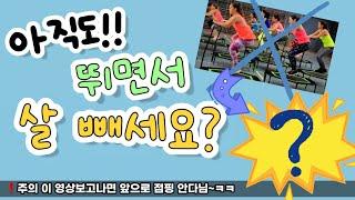 점핑센터접었습니다 | 신개념온열다이어트 | 운동20영양…