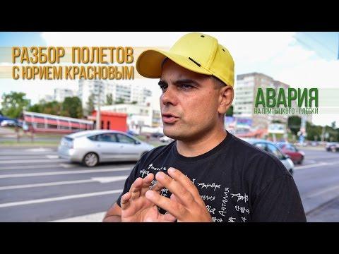 Разбор аварии на Притыцкого - Глебки с Юрием Красновым