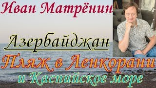 видео Где лучше отдыхать на море в Азербайджане в 2017 году. Пляжный отдых в Азербайджане на Каспийском море