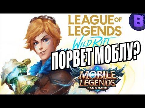 видео: lol: wild rift ПОРВЕТ mobile legends? league of legends: wild rift ОБЗОР