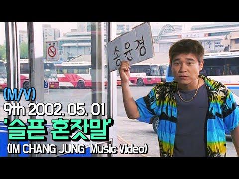 【임창정 M/V】'슬픈 혼잣말' (Sad monologue) | IM CHANG JUNG | K-pop Music Video