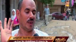 على هوى مصر - عزبة الهجانة بالقاهرة منطقة خارج نطاق الخدمة الاف المواطنين بلا خدمات لا مستشفيات