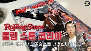 롤링스톤 코리아 후기 | 롤링스톤 매거진이 한국에 출간…