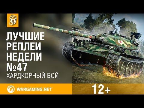 Лучшие Реплеи Недели с Кириллом Орешкиным #47 [World of Tanks]